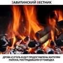 Объявление от Zavitinsky - фото №1