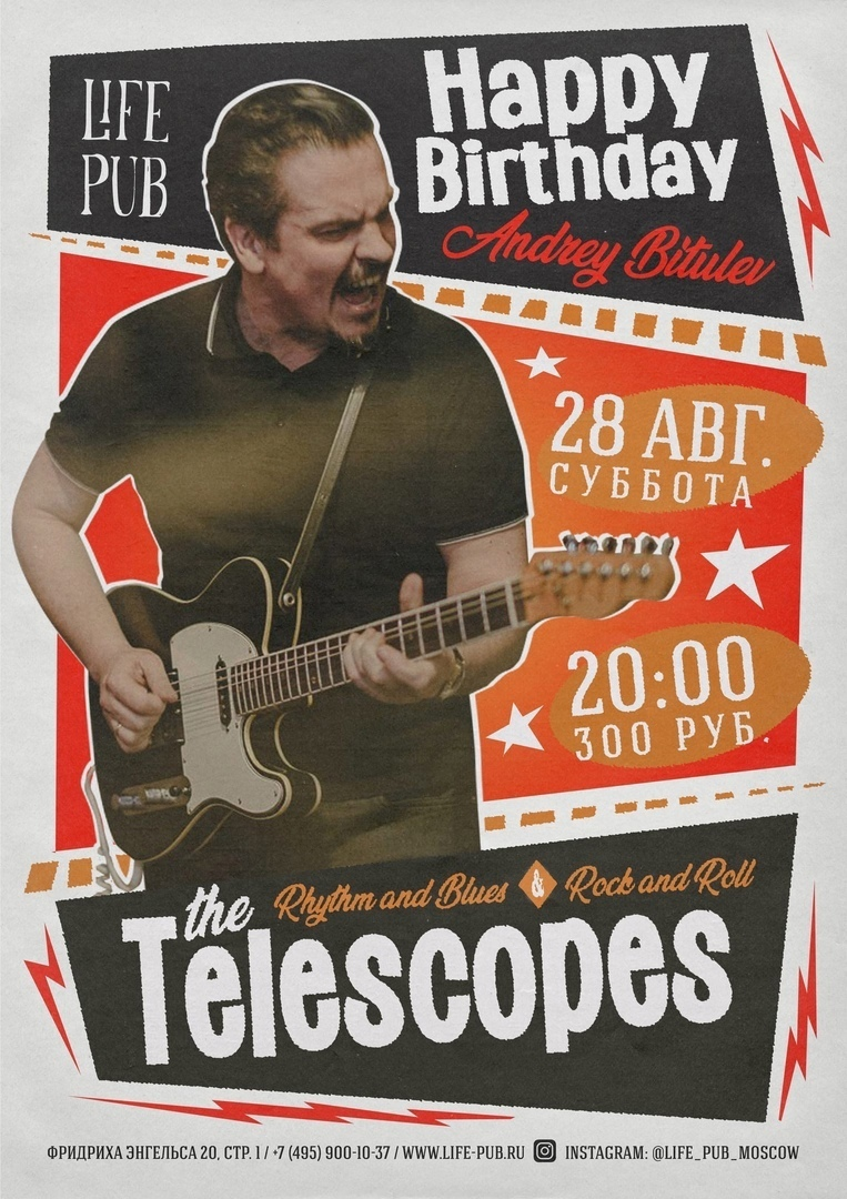 28.08 The Telescopes в клубе Life Pub!
