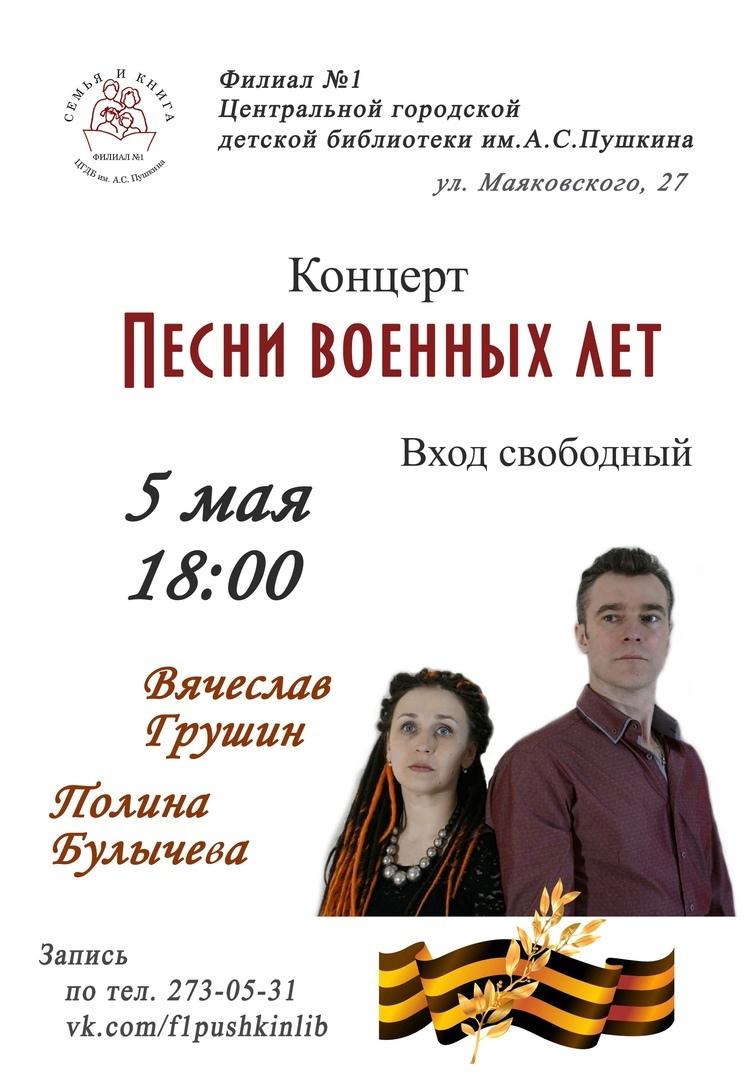 5 мая 18.00 ул.Маяковского, 27 (ЦГДБ им. Пушкина, Библиотека «Семья и книга»