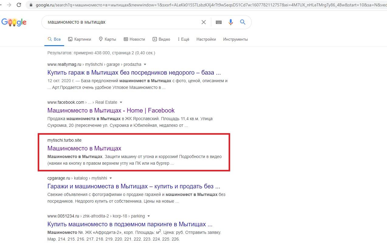 быстрая индексация в поисковых системах Яндекс и Google