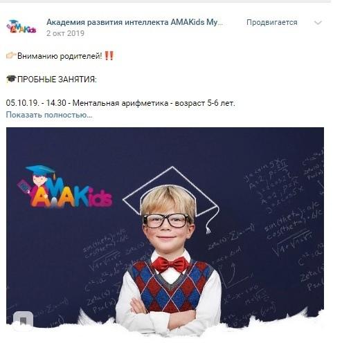Как набрать детей через Вконтакте для детского центра в сезон, изображение №7