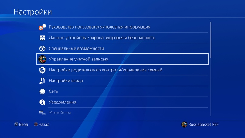 Как связать свою учётную запись PlayStation 4 с YouTube, изображение №2