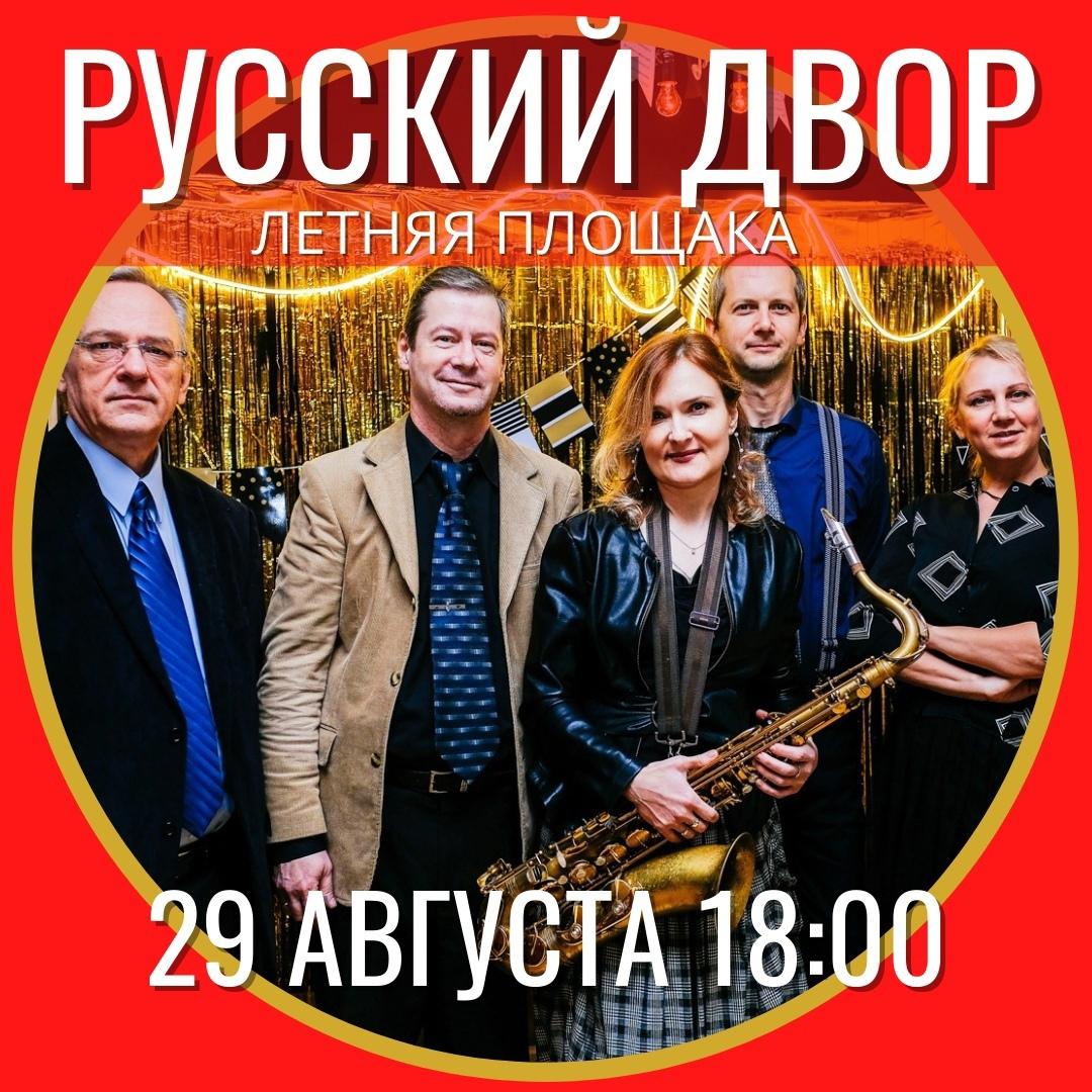 29.08 Trad Jazz Band в кафе Русский Двор!