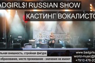 Требуется певица москва ирина зубрицкая