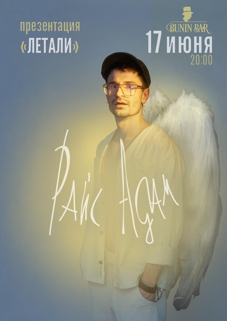 Афиша Воронеж 17 июня Райс Адам Екатеринбург Bunin Bar