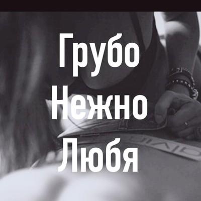 Любовь Твоя