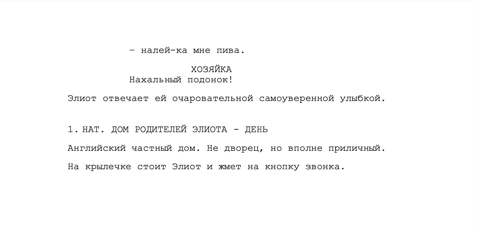 Сценарий фильма «Питер. Лето. Любовь» (2014)