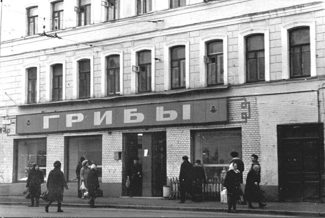 Магазин «Грибы» (позже – «Грибы-ягоды») на Сретенке, 1970-е гг.
