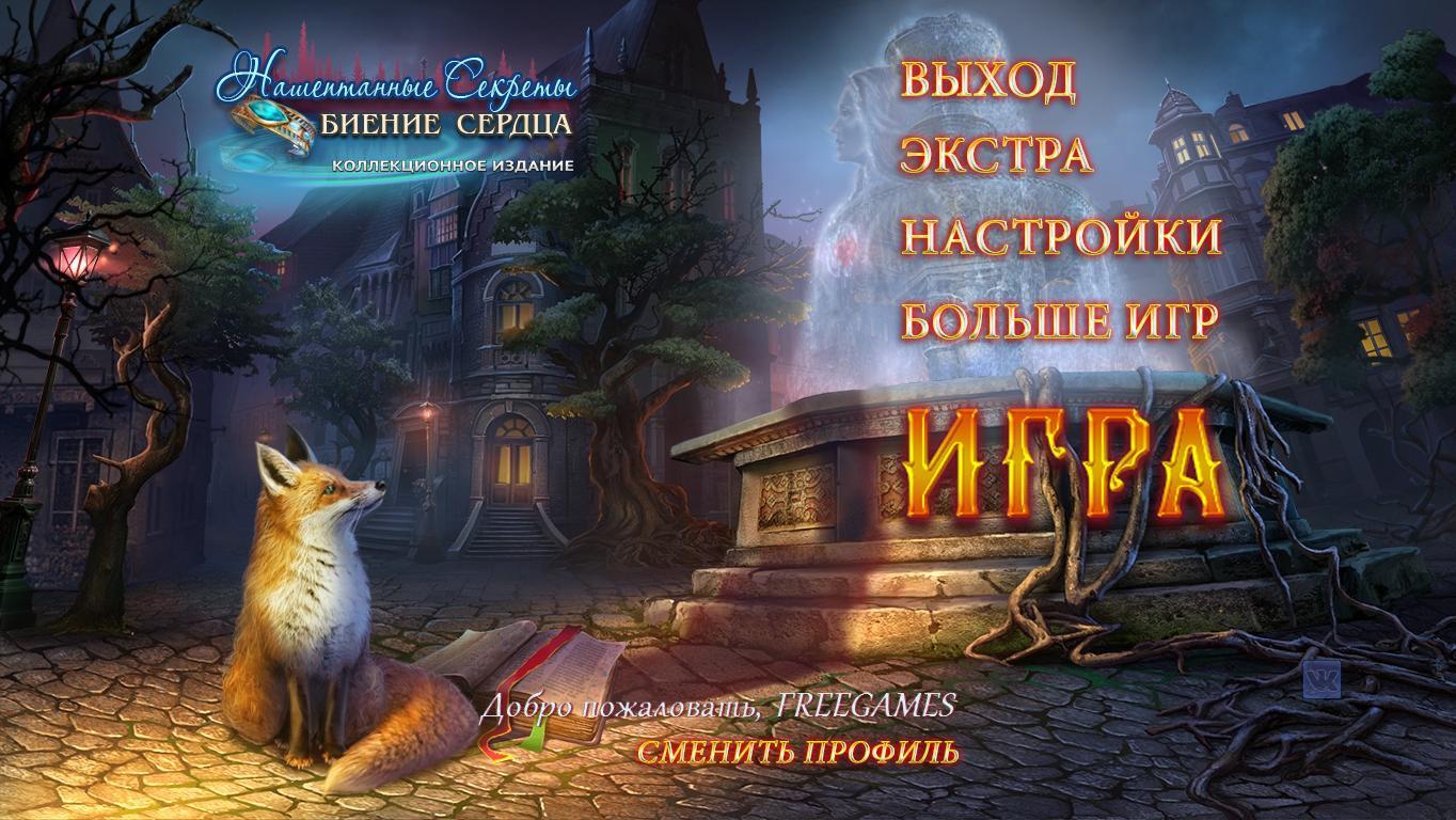 Нашептанные секреты 12: Биение сердца. Коллекционное издание | Whispered Secrets 12: Ripple of the Heart CE (Rus)