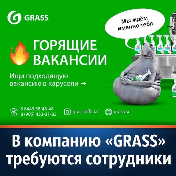 Мы, компания «GRASS», растём и развиваемся на + 40...