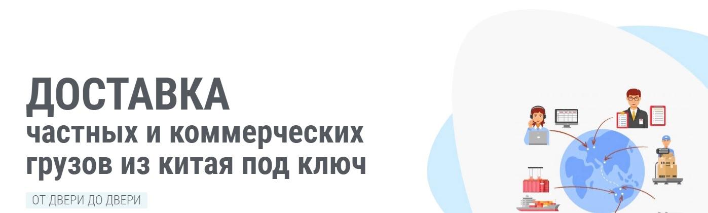 Доставка из Китая сборных грузов авиа в Симферополь