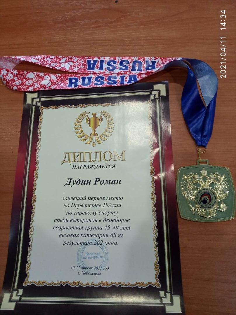 В Чебоксарах прошло Первенство России по гиревому спорту