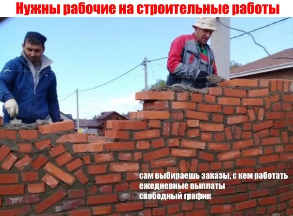 Подработка на строительных работах для строителей-...