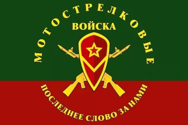 Флаг мотострелковых войск России — «По колено в крови»