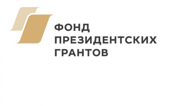 Методика проработки грантовых заявок для конкурса Фонда Президентских грантов – читайте на Кухне НКО, изображение №1