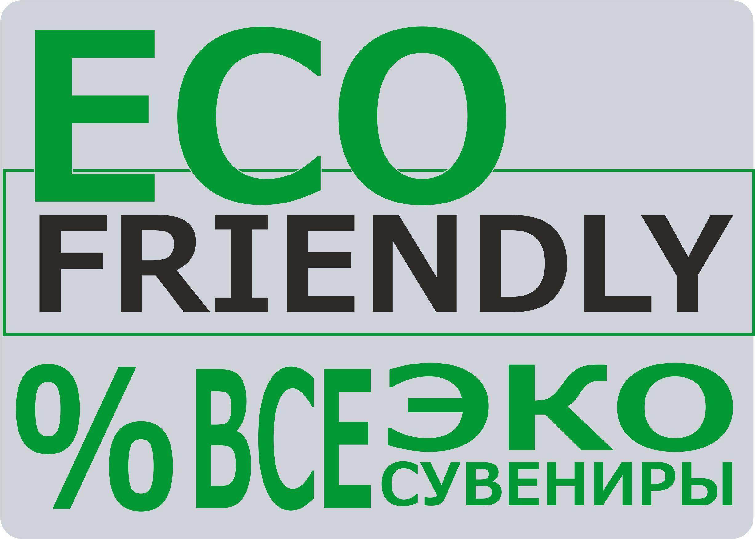 эко сувениры в Москве