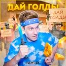 Исаков Иван   Энгельс   0