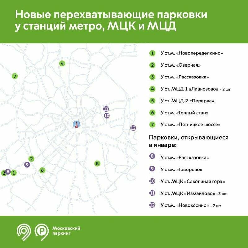 Многим Одинцовцам, кто оставляет свои машины и едет на работу общественным транспортом теперь может быть полегче: около соседних к нам станций метро «Новопеределкино» и «Рассказовка» заработали перехватывающие парковки