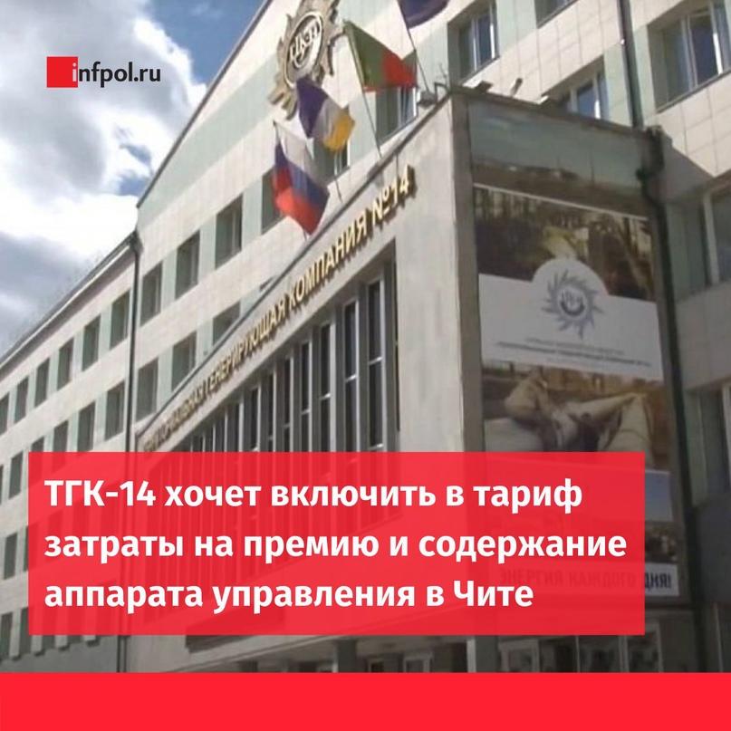 ПАО «ТГК-14» добивается повышения тарифов наотопление игорячую воду вУлан-Удэ...