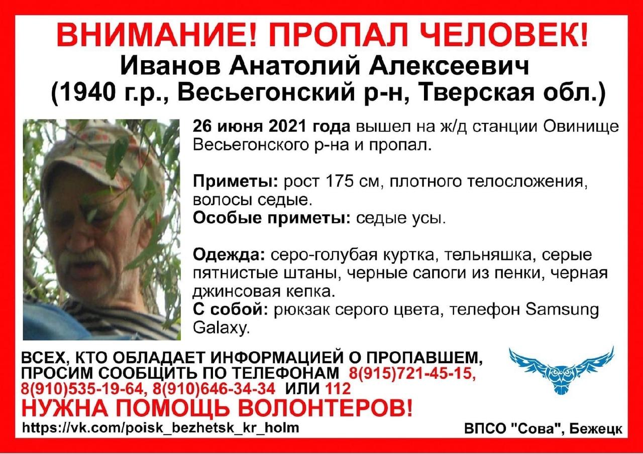 В Тверской области пропал пенсионер