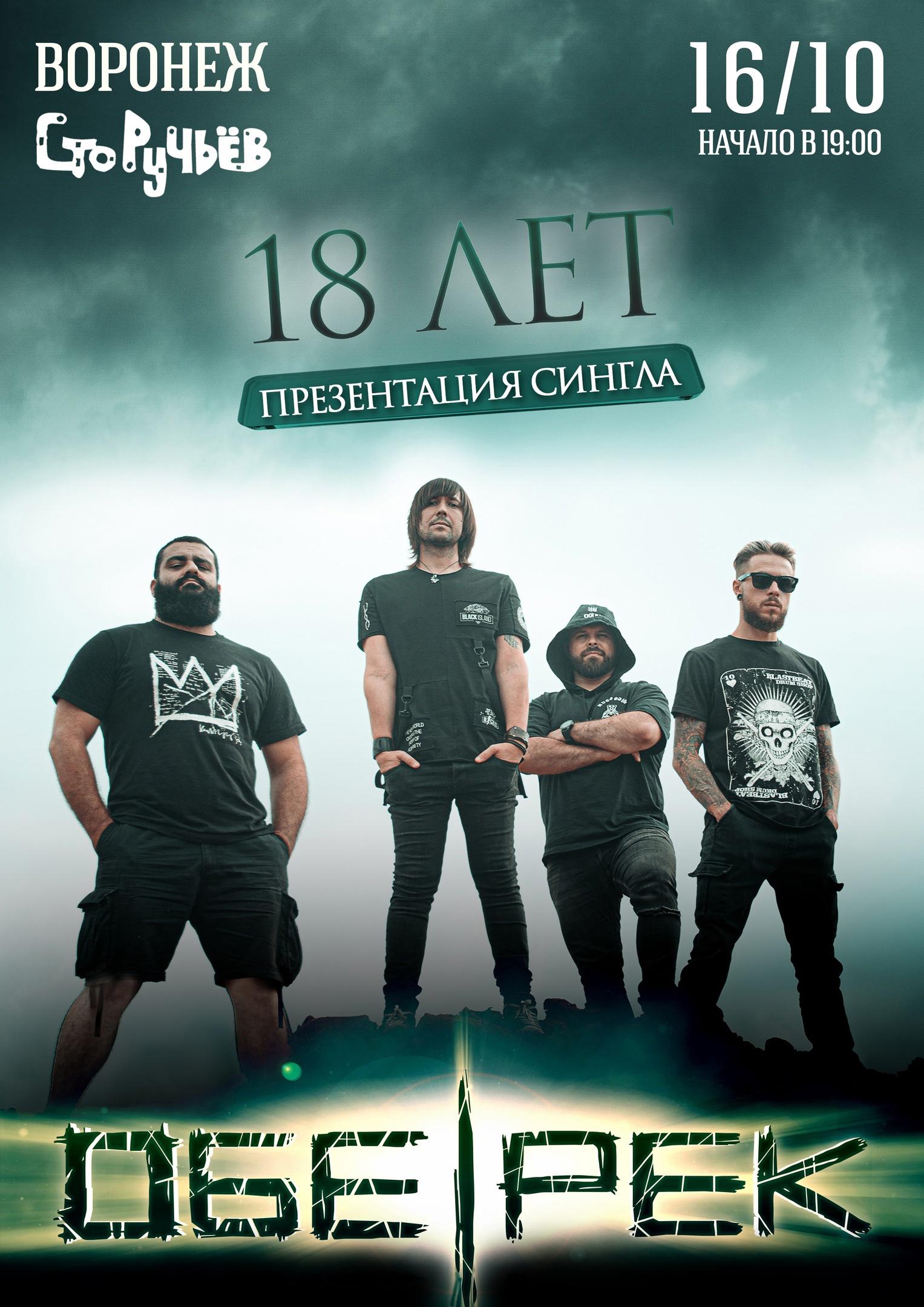 Афиша Обе-Рек Воронеж