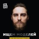 Барбер Костя | Смоленск | 1