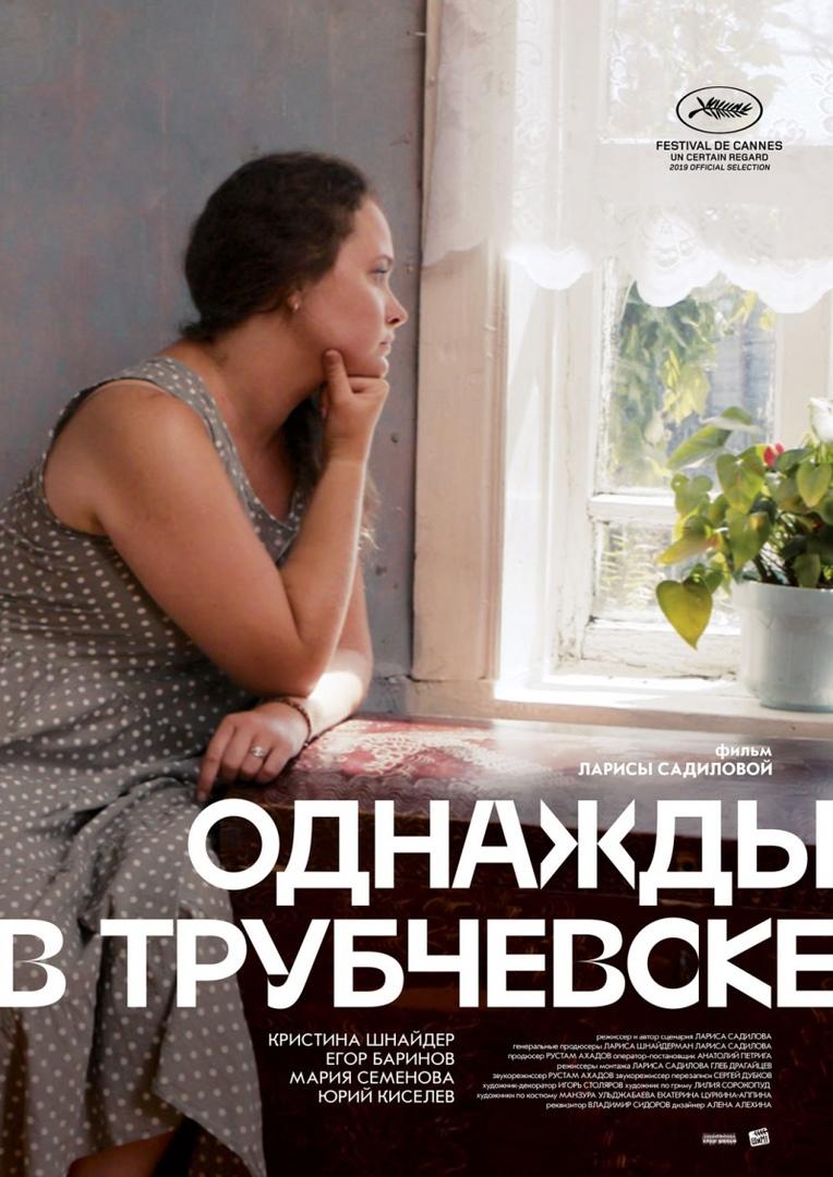 «Однажды в Трубчевске», реж. Л.Садилова