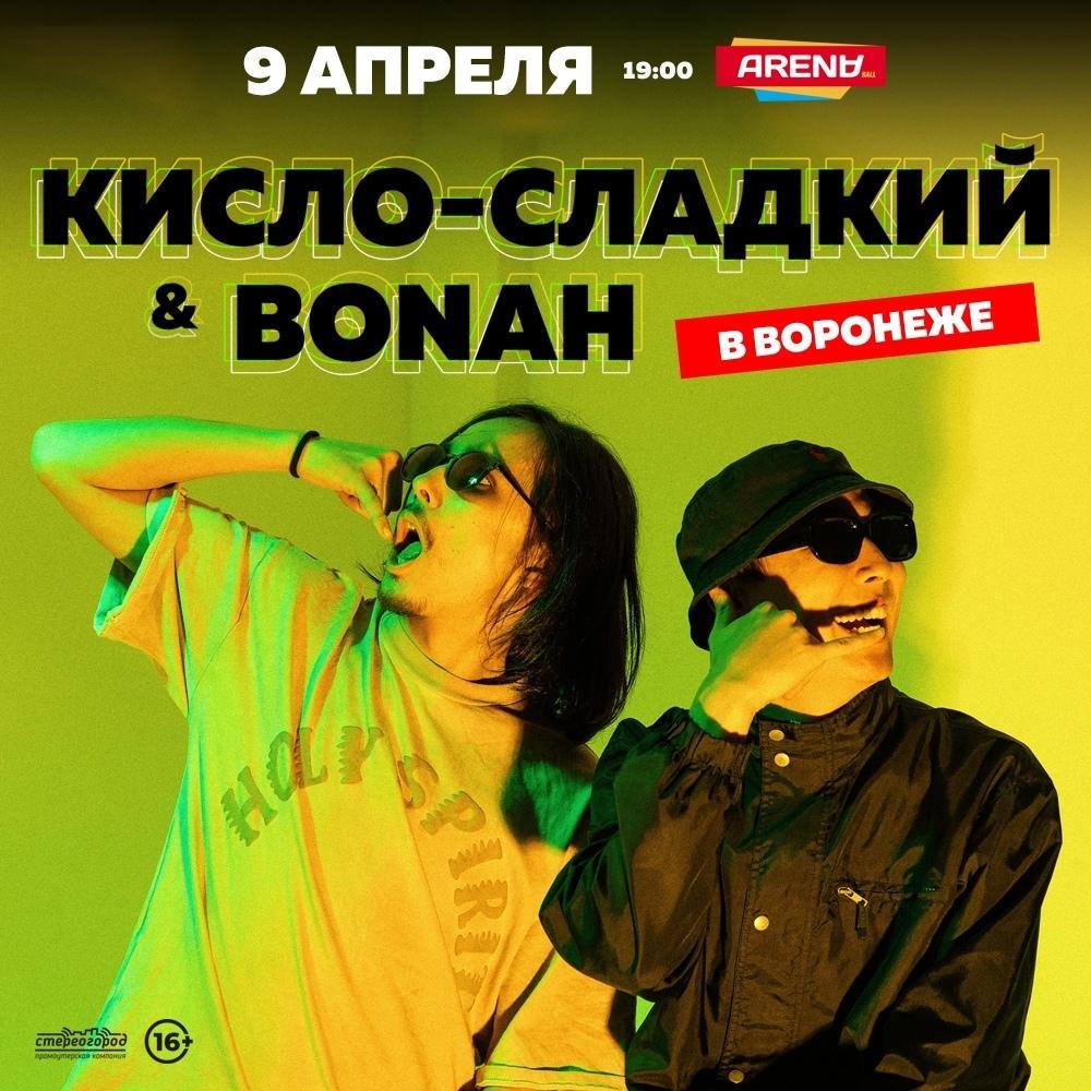 Афиша Воронеж Кисло-Сладкий & Bonah / 9/04 / ARENA HALL