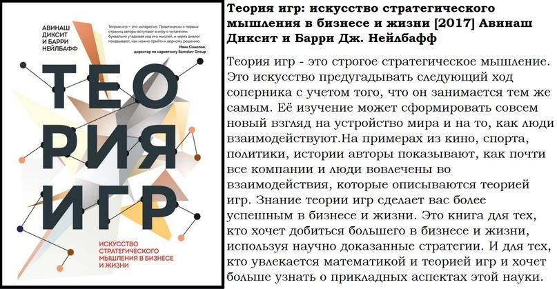 Теория игр: искусство стратегического мышления в бизнесе и жизни [2017] Авинаш Д...