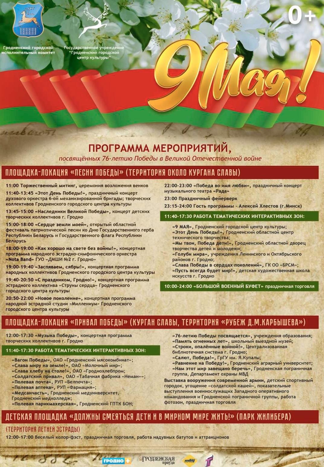 Программа мероприятий, посвященных 76-летию Победы в Великой Отечественной войне