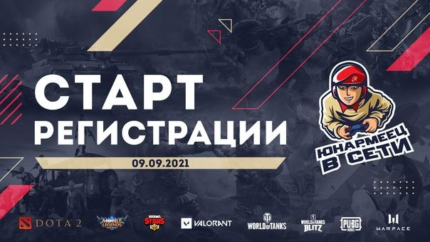 Привет, Юнармеец, сегодня стартует регистрация на новый сезон Всероссийского чемпионата по киберспорту