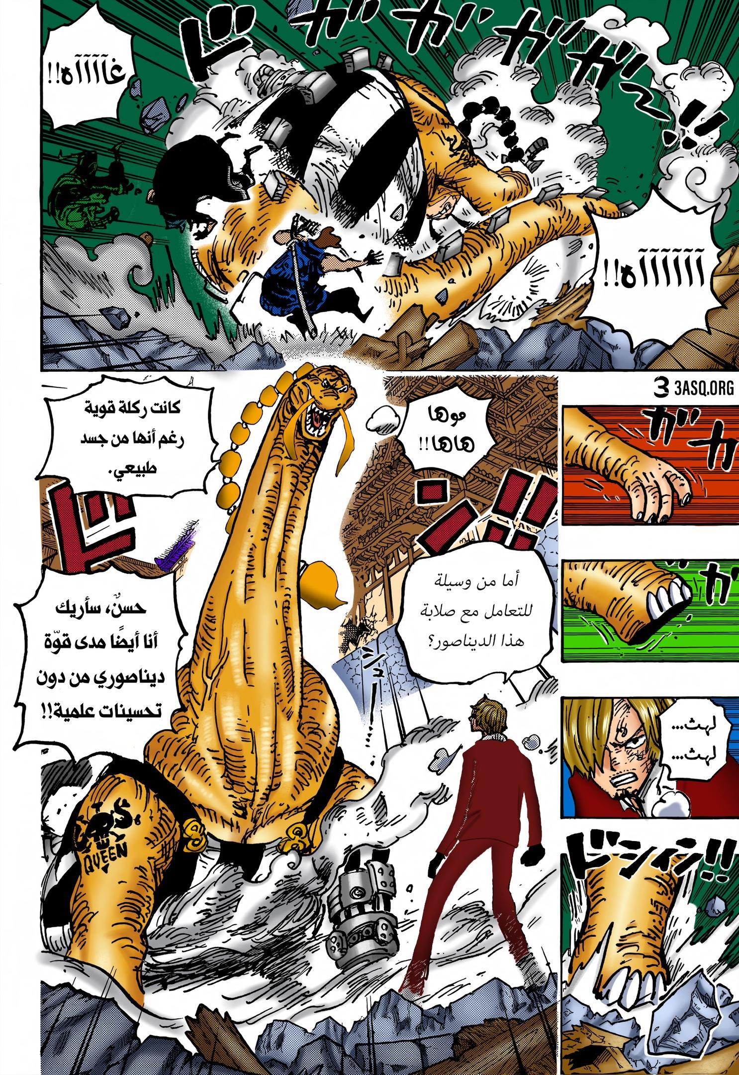 Arab One Piece 1028, image №20