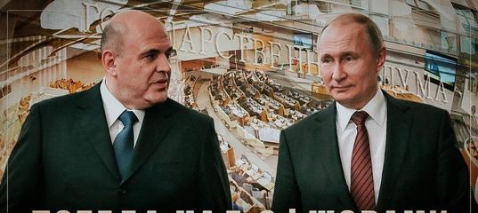 Путин с Мишустиным поставили точку! Борьба с офшорной аристократией завершилась победой