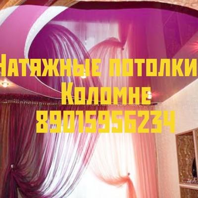 Натяжные-Потолки В-Коломне