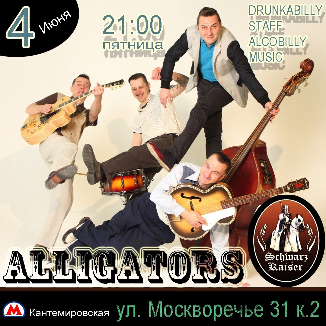 04.06 Alligators в баре Schwarz Kaiser!