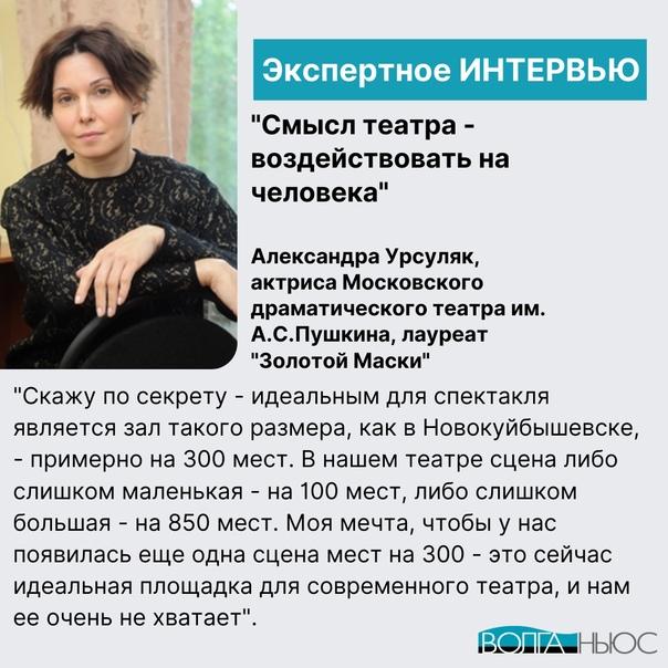 Александра Урсуляк: