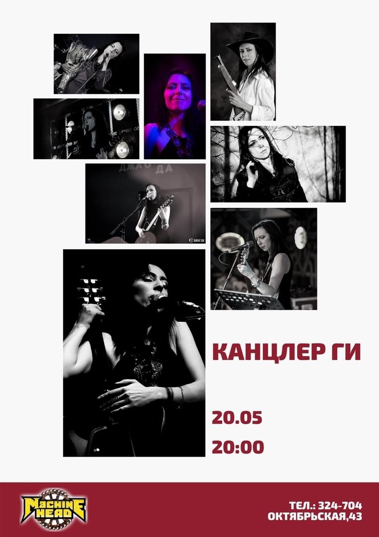 """20 мая 2021 года, сольный концерт Канцлер Ги в рок-клубе """"Machine Head""""!"""