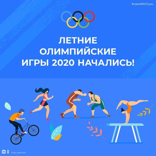 Быстрее, выше, сильнее — вместе! Это не просто призыв к действию для каждого любителя спорта,... [читать продолжение]