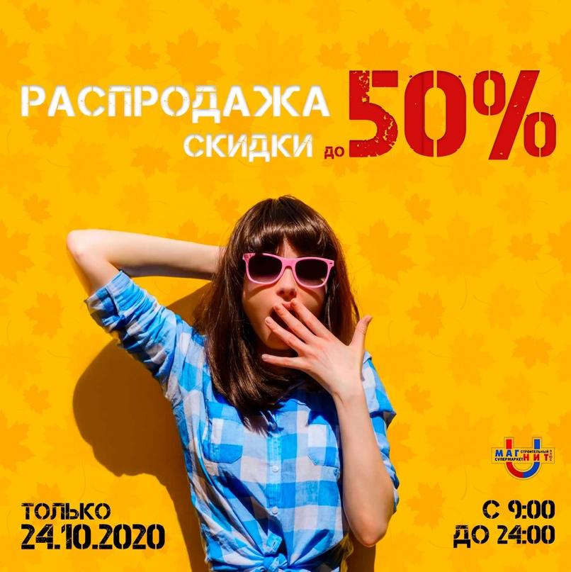 Продвигаем строительный магазин Вконтакте с нуля., изображение №4