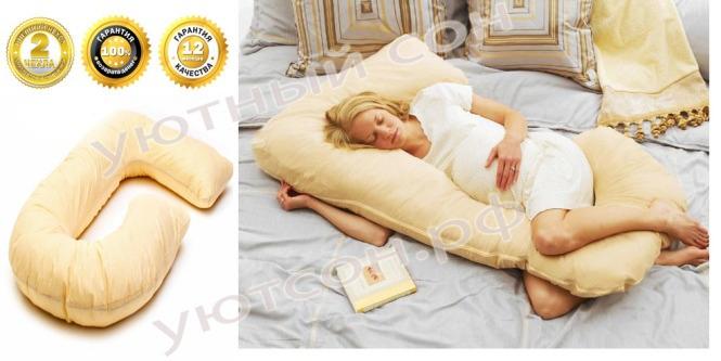 Сколько стоит подушка обнимашка СПб