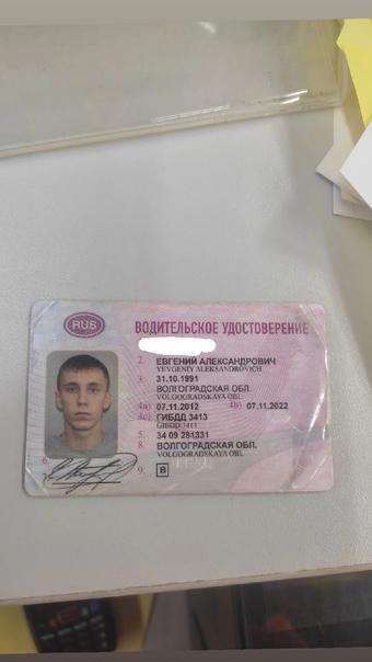Найдено водительское удостоверение. Обращаться в г...