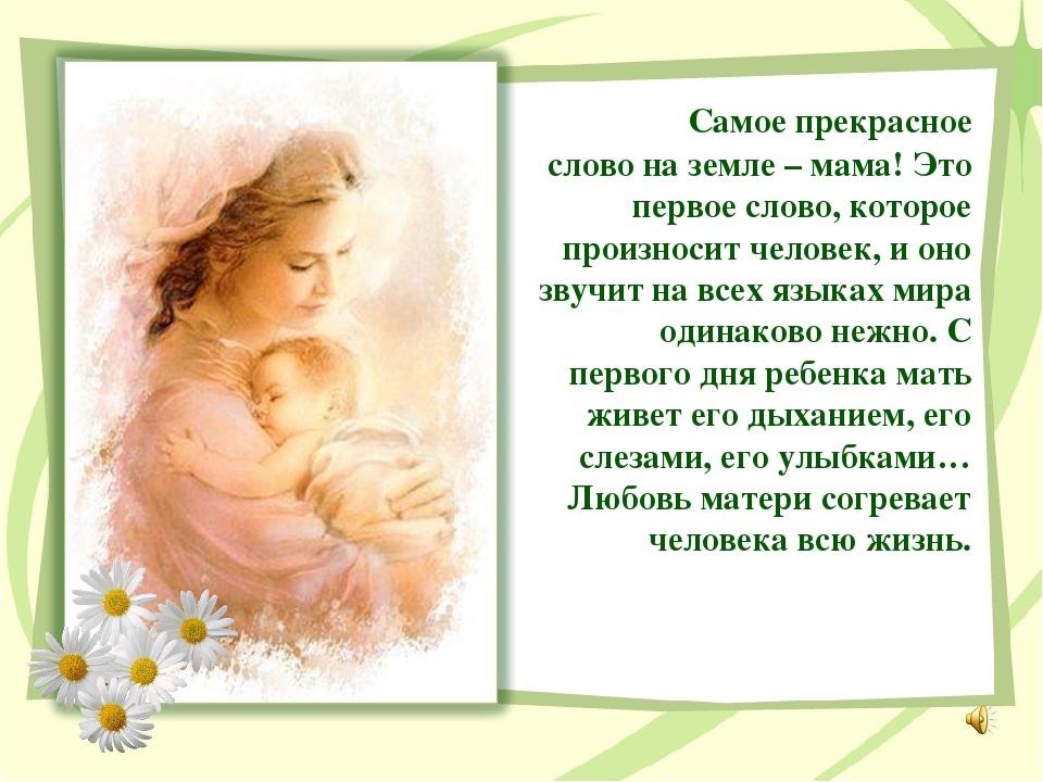 Мама - первое слово, главное слово в