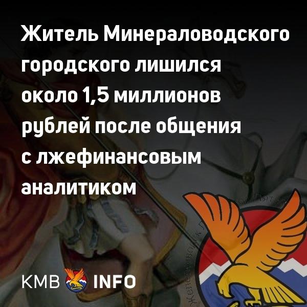 Житель Минераловодского городского лишился около 1...