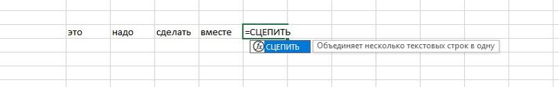 Полезные фишки Excel для интернет-маркетолога, изображение №2