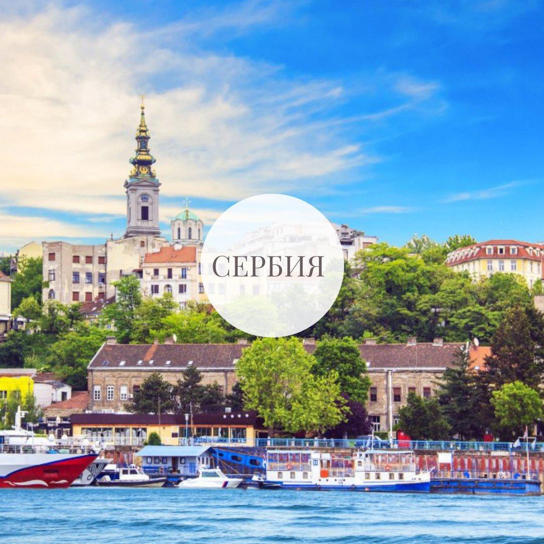 tury-v-serbiyu