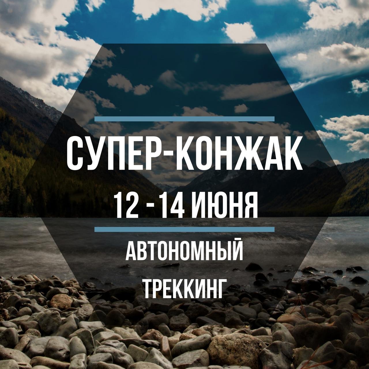Афиша Тюмень Супер-Конжак / 12-14 июня / ballisticontour