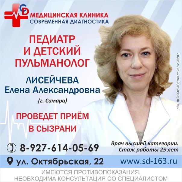 Пульмонолог из Самары проведёт приём в Сызрани. 23...