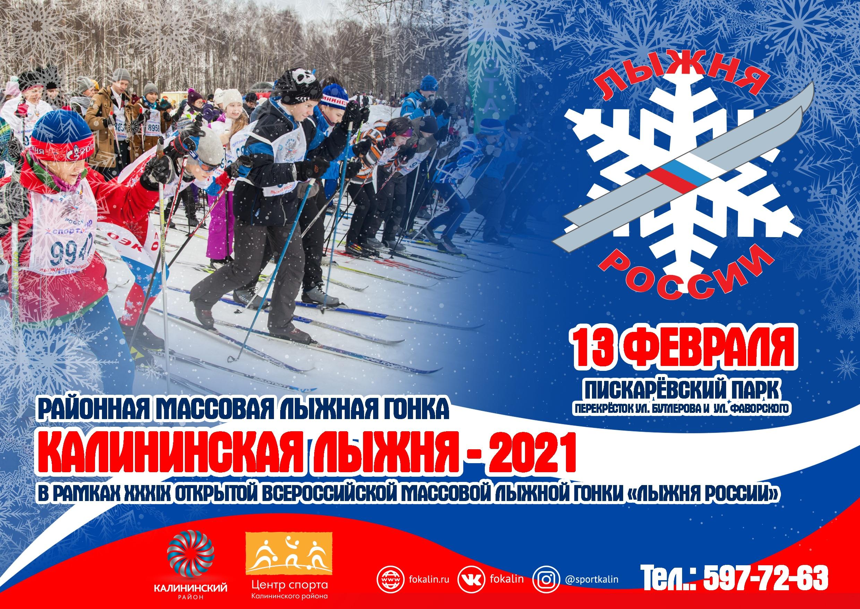 Калининская лыжня - 2021