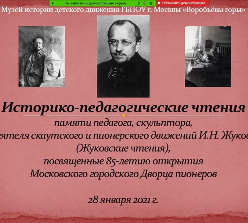 В режиме видеоконференции состоялись Х Жуковские чтения, организованные Музеем истории детского движения ГПБОУ «Воробьёвы горы»