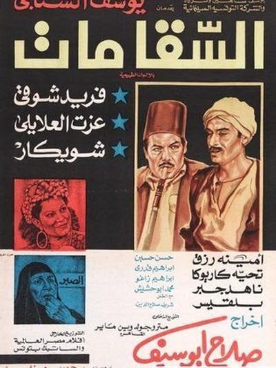 Asdasd Asdasd, Cairo